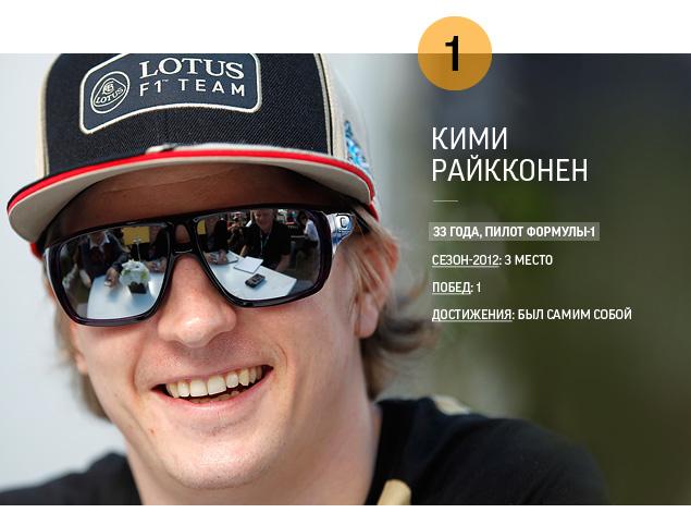 Самые яркие гонщики 2012 года. Фото 9