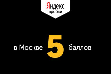 Информацию о заторах будут транслировать на Садовом кольце