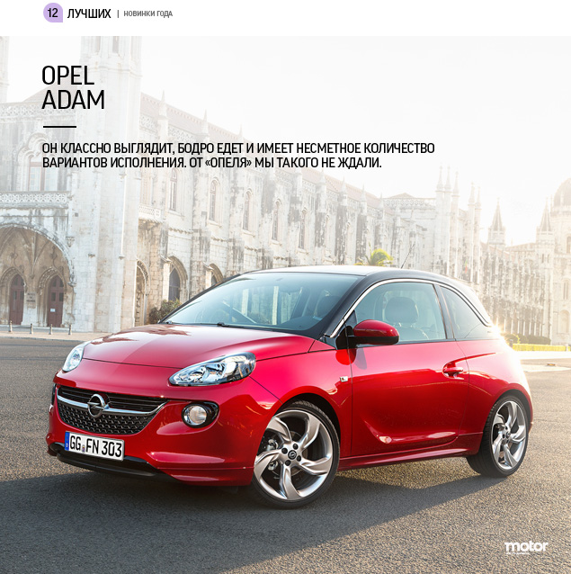 Главные новинки 2012 года по версии «Мотора». Фото 1