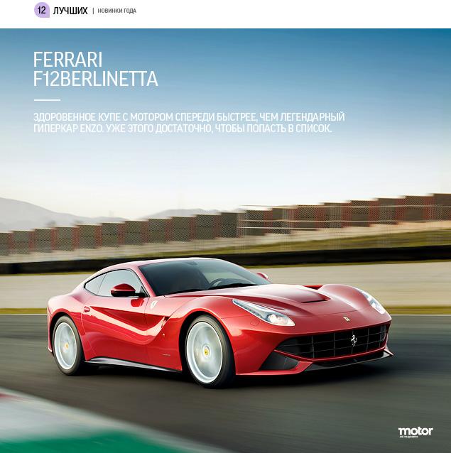 Главные новинки 2012 года по версии «Мотора». Фото 3