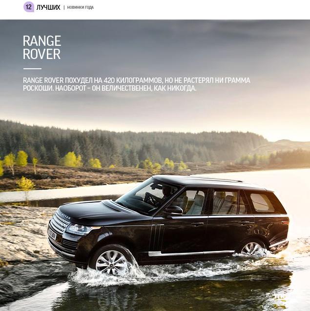 Главные новинки 2012 года по версии «Мотора». Фото 9