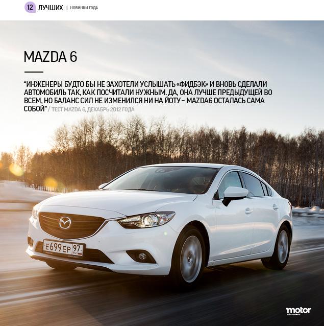 Главные новинки 2012 года по версии «Мотора». Фото 11
