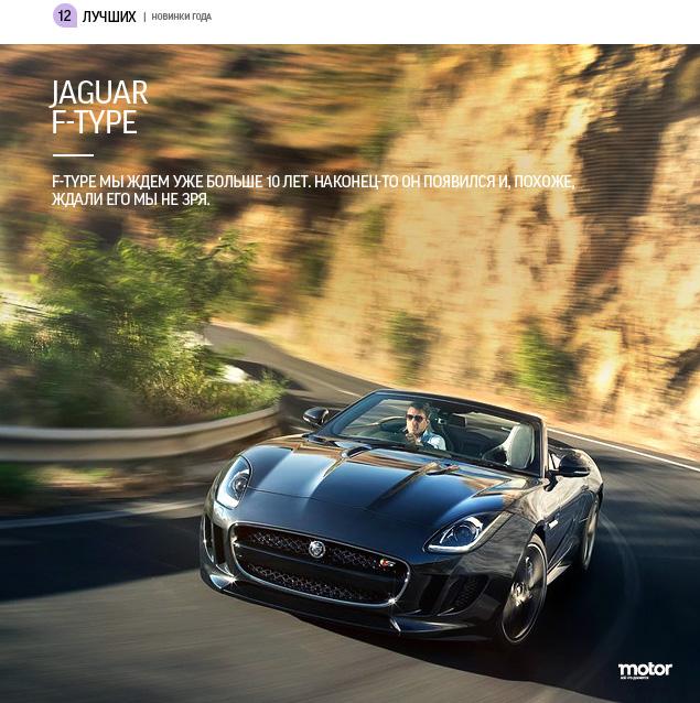 Главные новинки 2012 года по версии «Мотора». Фото 13