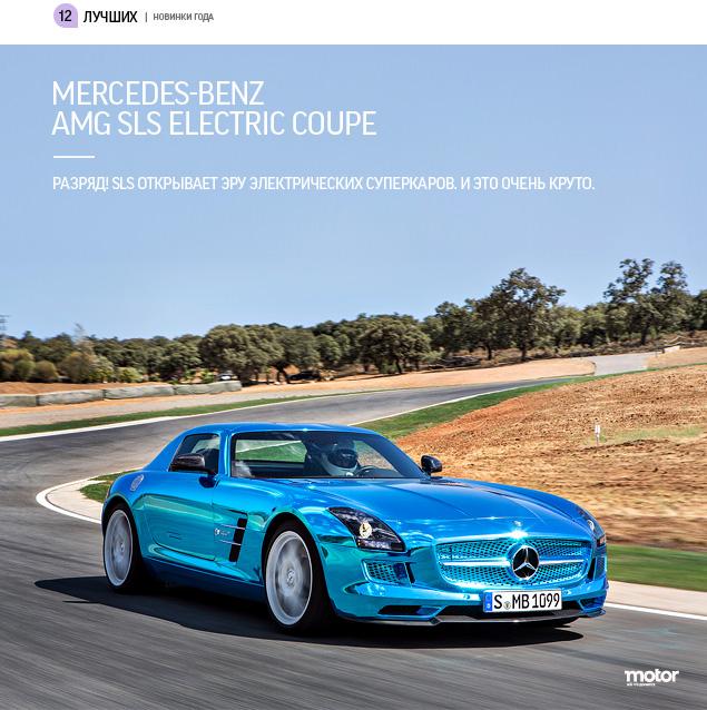 Главные новинки 2012 года по версии «Мотора». Фото 15