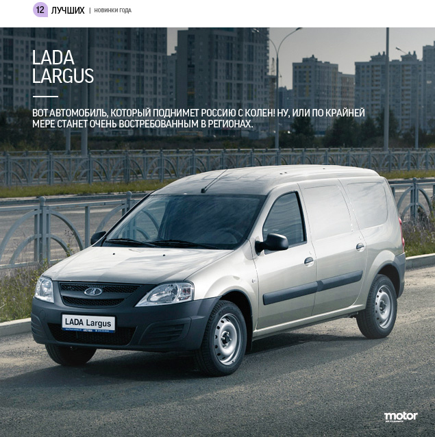 Главные новинки 2012 года по версии «Мотора». Фото 17