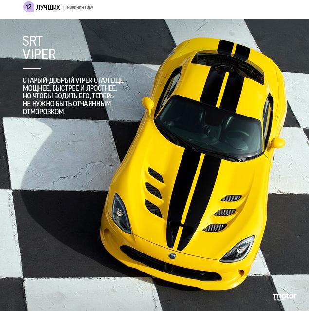 Главные новинки 2012 года по версии «Мотора». Фото 19
