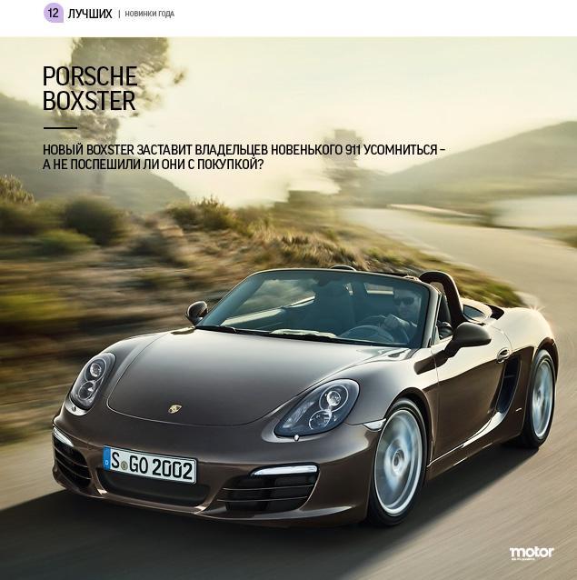 Главные новинки 2012 года по версии «Мотора». Фото 21