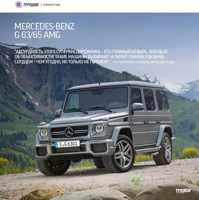 Главные новинки 2012 года по версии «Мотора». Фото 23