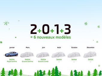 В 2013 году Skoda покажет шесть новых моделей