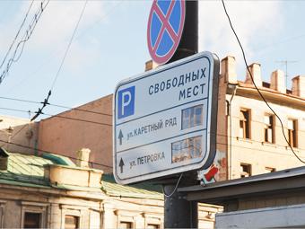 Парковки в центре Москвы станут интеллектуальными