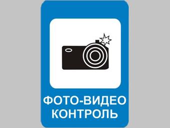 МВД начнет ставить предупреждающие о камерах знаки