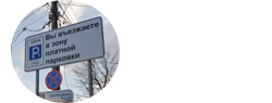 Суточный тариф за пользование стоянками захотели поднять с 1,2 до 2,2 тысячи рублей