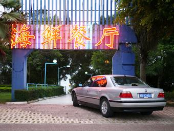 BMW будет продавать совместные с китайцами модели по всему миру