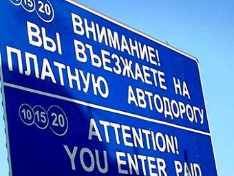 Стала известна стоимость проезда по трассе Москва-Петербург