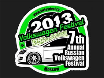 В Москве пройдет фестиваль Volkswagen