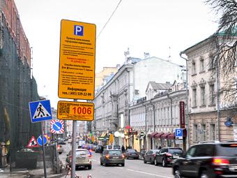 Москва заработала 14 миллионов рублей на штрафах за парковку