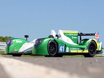 Caterham разработает автомобиль для гонок на выносливость