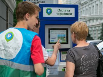За четыре дня Москва заработала на платных парковках 2,4 миллиона рублей