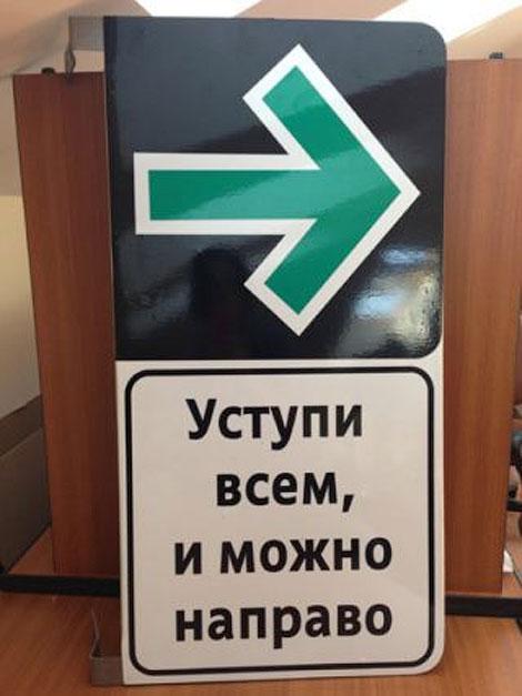 """На перекрестках установят знак """"Уступи всем, и можно направо"""""""