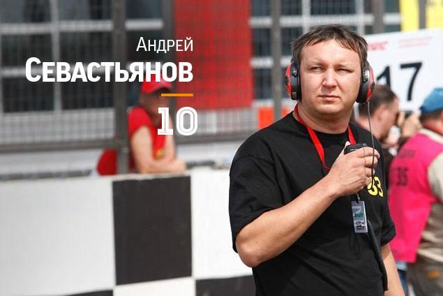 Десять главных персон 2013 года в российском автоспорте