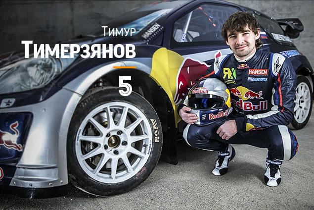 Десять главных персон 2013 года в российском автоспорте. Фото 5