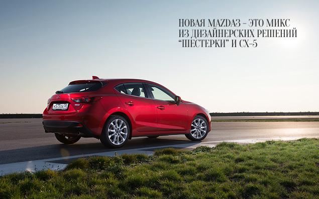 Кому понравится новая Mazda3