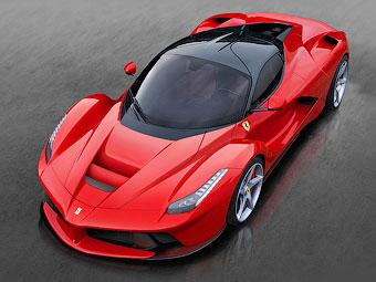 Ferrari подарит супергибрид LaFerrari за победу в сезоне Формулы-1
