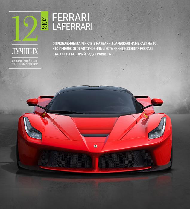 Главные автомобили 2013 года. Фото 3