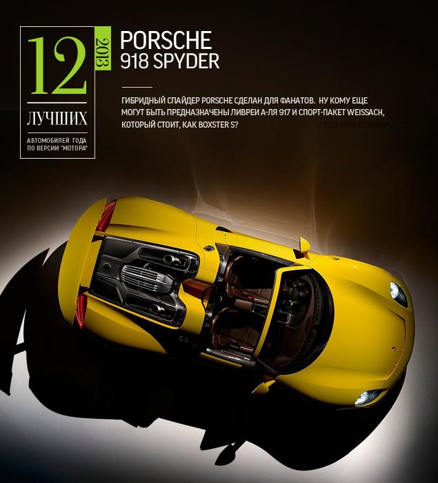 Главные автомобили 2013 года. Фото 4