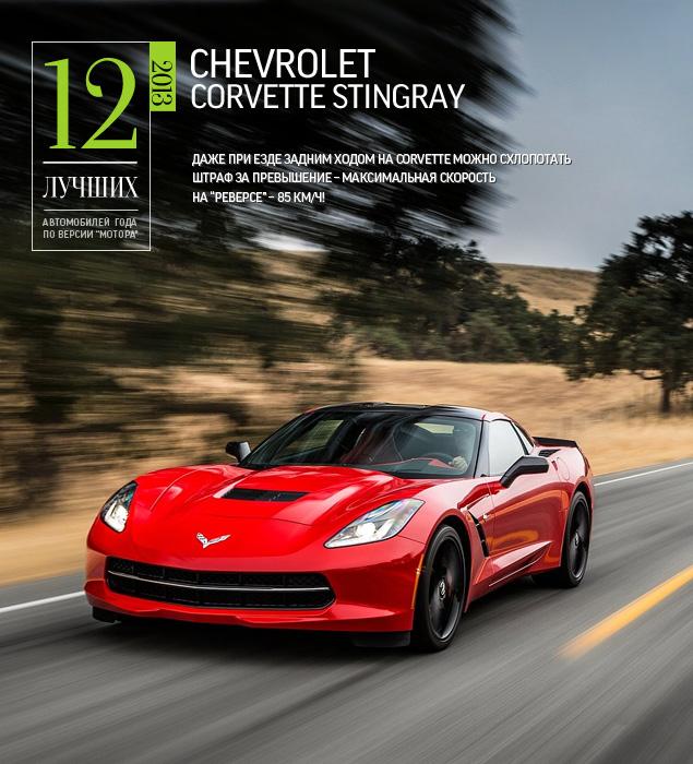 Главные автомобили 2013 года. Фото 8