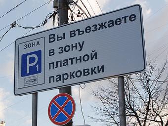 Новыми платными стоянками в Москве за день воспользовалось 17 тысяч человек