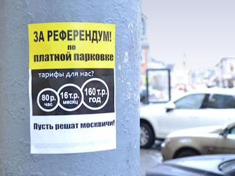 Противники платных парковок обвинили власти Москвы в препятствии референдуму