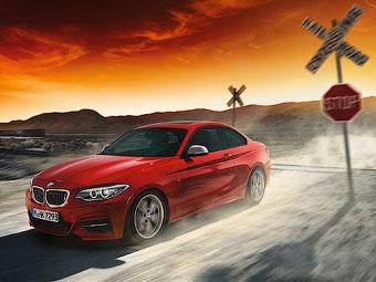 Названы рублевые цены на «двойку» BMW