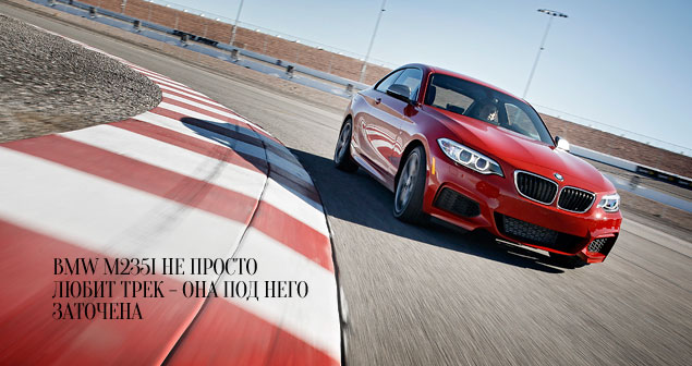 Первый тест маленького купе BMW 2 Series. Фото 10