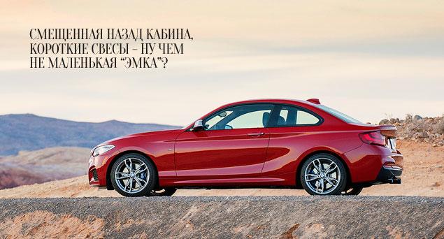 Первый тест маленького купе BMW 2 Series. Фото 12