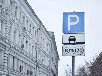 Москва назвала стоимость парковки за пределами Садового кольца