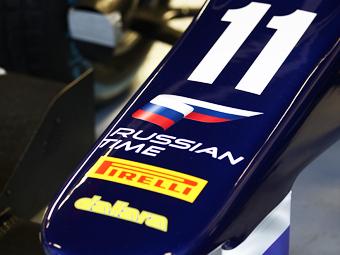 Российская команда серии GP2 объявила состав пилотов