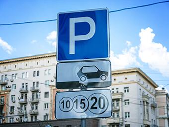Москва потратит миллион долларов на популяризацию платных парковок