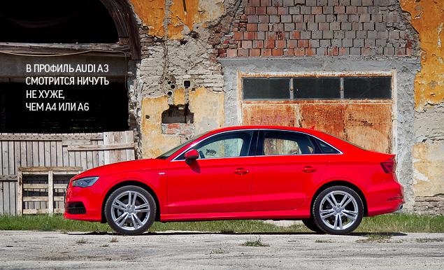 Зачем Audi A3 приделали багажник и удлинили название?