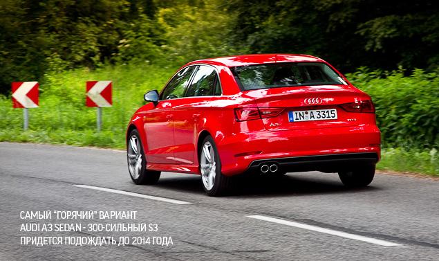Зачем Audi A3 приделали багажник и удлинили название?. Фото 6