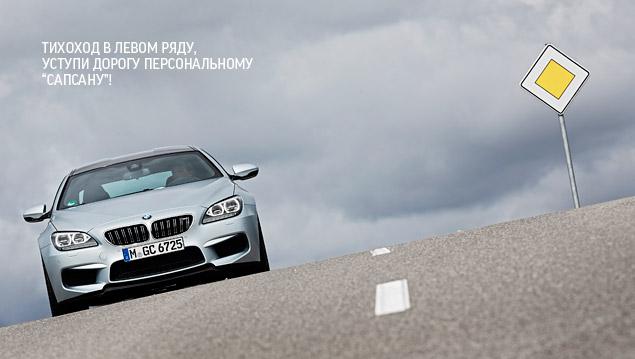 Мини-тест: 560-сильное четырехдверное купе BMW M6 Gran Coupe. Фото 5