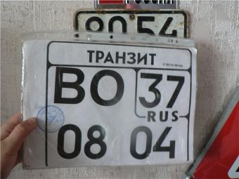 Госдума не поддержит сокращение срока действия транзитных номеров