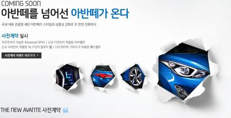 Корейская версия Hyundai Elantra получит новый дизайн передка. Фото 1