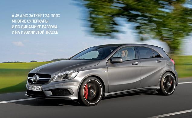 """Первый тест самого маленького """"заряженного"""" Mercedes-Benz – A 45 AMG. Фото 9"""
