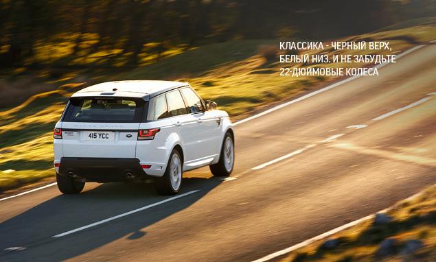 Тест-драйв самого универсального внедорожника наших дней - Range Rover Sport. Фото 8