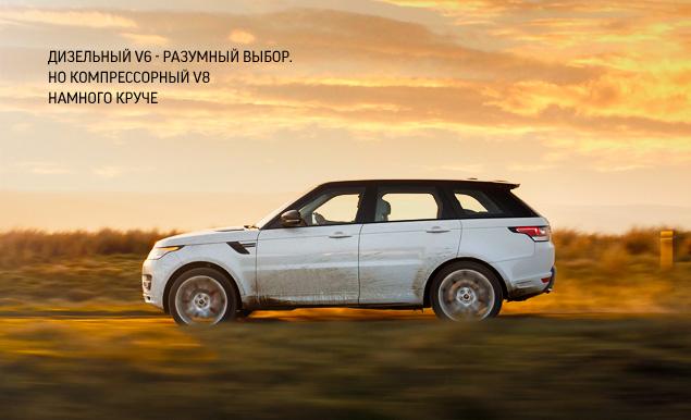 Тест-драйв самого универсального внедорожника наших дней - Range Rover Sport. Фото 15