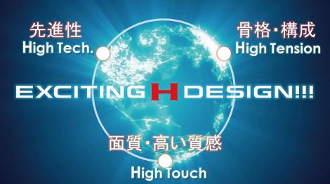 Новинки Honda будут выполнены в стиле под названием «Exciting H Design!!!»