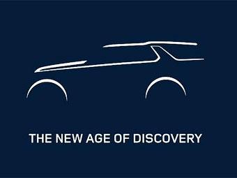 Land Rover превратит Discovery в семейство моделей