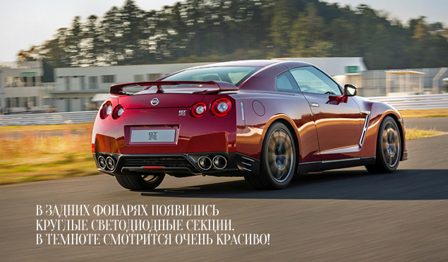 Что изменилось в Nissan GT-R 2014 модельного года. Фото 4