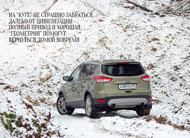 Длительный тест Ford Kuga: стоимость владения и конкуренты. Фото 1